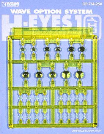 H・アイズ 1 イエロープラパーツ(ウェーブオプションシステム (プラユニット)No.OP-714)商品画像