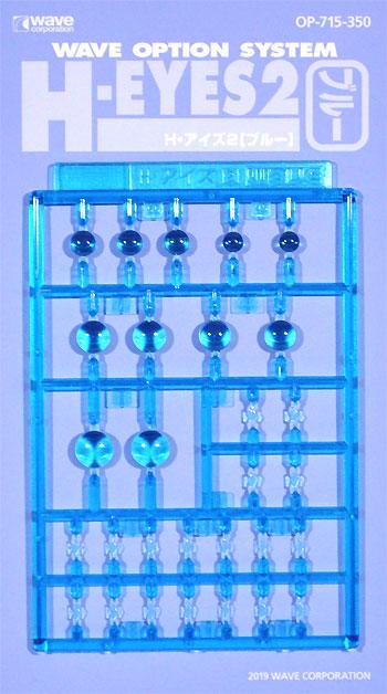H・アイズ 2 ブループラパーツ(ウェーブオプションシステム (プラユニット)No.OP-715)商品画像
