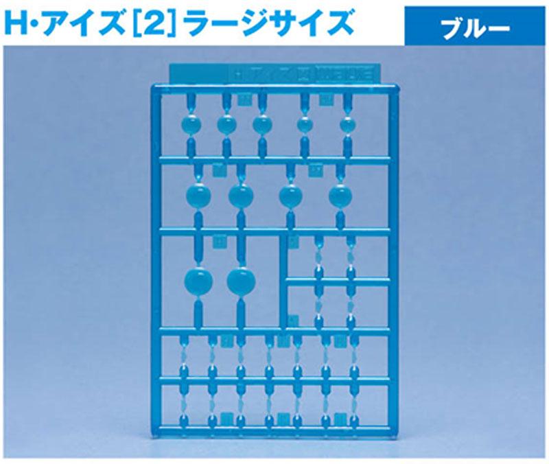 H・アイズ 2 ブループラパーツ(ウェーブオプションシステム (プラユニット)No.OP-715)商品画像_1