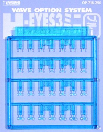 H・アイズ 3 ミニ ブループラパーツ(ウェーブオプションシステム (プラユニット)No.OP-718)商品画像