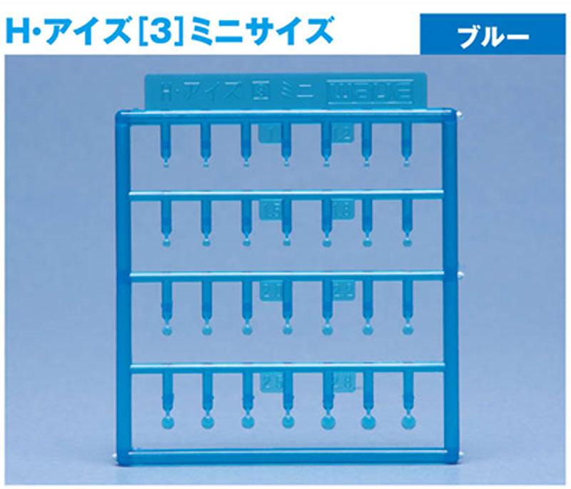 H・アイズ 3 ミニ ブループラパーツ(ウェーブオプションシステム (プラユニット)No.OP-718)商品画像_1