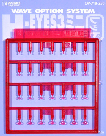 H・アイズ 3 ミニ レッドプラパーツ(ウェーブオプションシステム (プラユニット)No.OP-719)商品画像