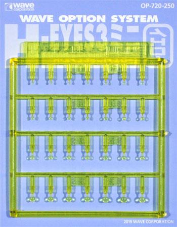H・アイズ 3 ミニ イエロープラパーツ(ウェーブオプションシステム (プラユニット)No.OP-720)商品画像