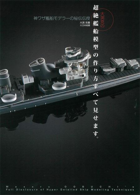 大渕克の超絶艦船模型の作り方すべて見せます。 神ワザ艦船モデラーの秘伝伝授本(大日本絵画船舶関連書籍No.23278-4)商品画像