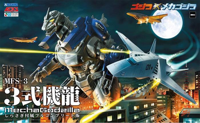 MFS-3 3式機龍 しらさぎ付属フルコンプリート版 ゴジラ×メカゴジラプラモデル(アオシマACKS (アオシマ キャラクターキット セレクション)No.GO-003)商品画像