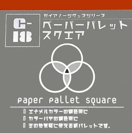 G-18 ペーパーパレット スクエアパレット(ガイアノーツG-Goods シリーズ (ツール)No.80040)商品画像
