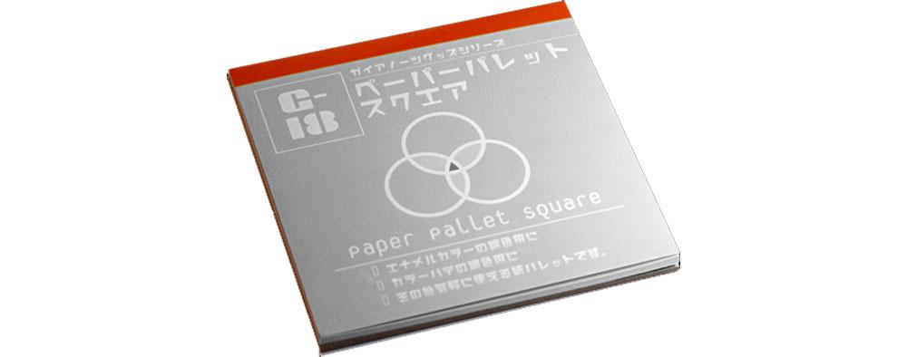 G-18 ペーパーパレット スクエアパレット(ガイアノーツG-Goods シリーズ (ツール)No.80040)商品画像_1