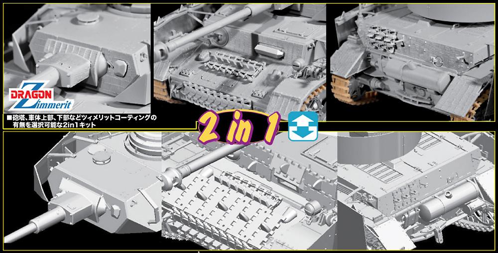 ドイツ 4号戦車 H型 後期生産型 w/ツィメリット 2in1プラモデル(ドラゴン1/35 39-45 SeriesNo.6933)商品画像_2