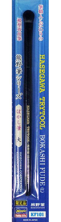 熊野筆シリーズ ぼかし筆 大筆(ハセガワトライツールNo.KF101)商品画像