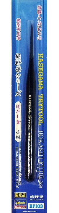 熊野筆シリーズ ぼかし筆 小短筆(ハセガワトライツールNo.KF103)商品画像