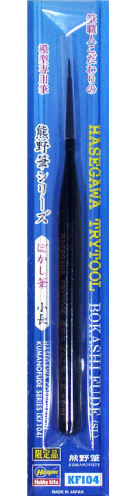 熊野筆シリーズ ぼかし筆 小長筆(ハセガワトライツールNo.KF104)商品画像