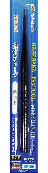 熊野筆シリーズ 面相筆筆(ハセガワトライツールNo.KF105)商品画像