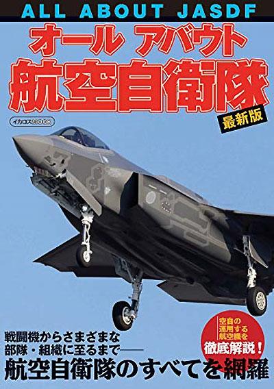 オールアバウト 航空自衛隊 最新版ムック(イカロス出版イカロスムックNo.61856-29)商品画像