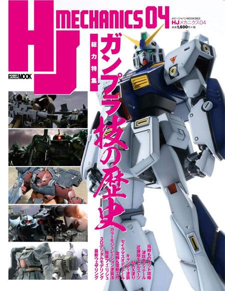 HJ メカニクス 04本(ホビージャパンHJメカニクスNo.68150-63)商品画像