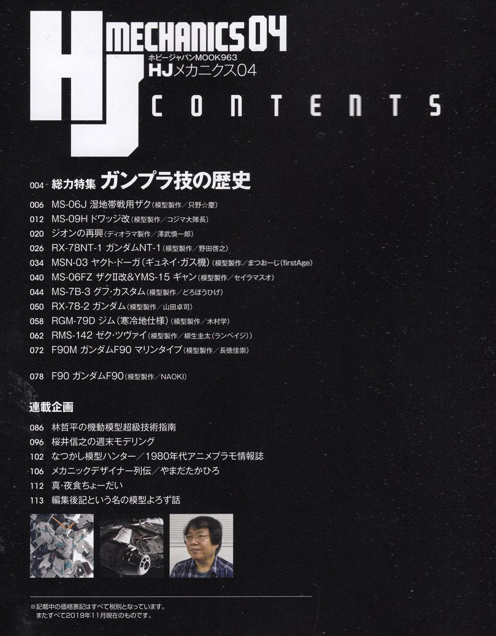HJ メカニクス 04本(ホビージャパンHJメカニクスNo.68150-63)商品画像_1