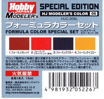 フォーミュラカラーセット塗料(ホビージャパンHJモデラーズ カラーセットNo.HJC-006L)商品画像