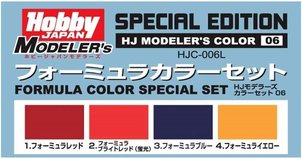 フォーミュラカラーセット塗料(ホビージャパンHJモデラーズ カラーセットNo.HJC-006L)商品画像_1