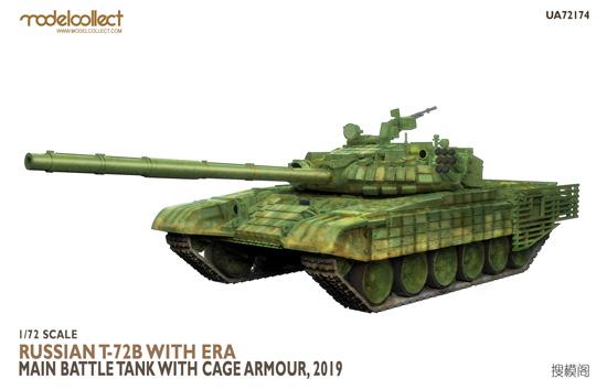 ロシア T-72B w/ERA ケージ装甲 2019年プラモデル(モデルコレクト1/72 AFV キットNo.UA72174)商品画像