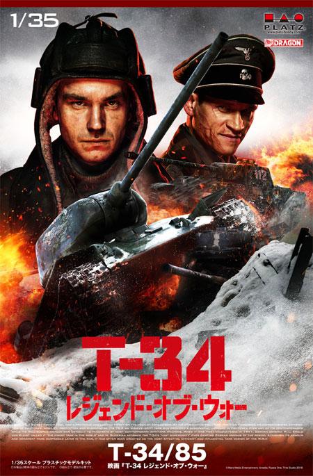 T-34/85 映画 レジェンド・オブ・ウォープラモデル(プラッツ1/35 プラスチックモデルキットNo.SP-125)商品画像