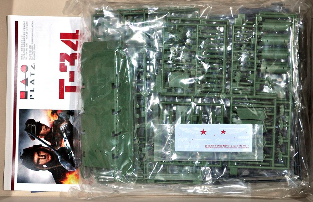 T-34/85 映画 レジェンド・オブ・ウォープラモデル(プラッツ1/35 プラスチックモデルキットNo.SP-125)商品画像_1