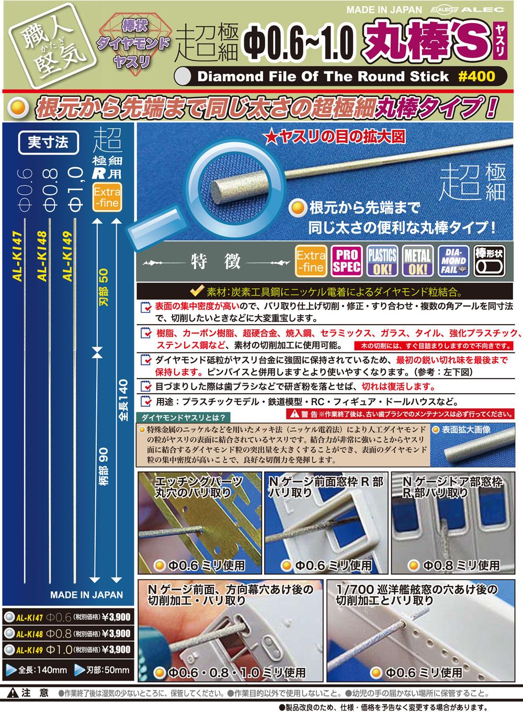 超極細 棒状ダイヤモンドヤスリ 丸棒'S #400 直径 0.6ヤスリ(シモムラアレック職人堅気No.AL-K147)商品画像_2