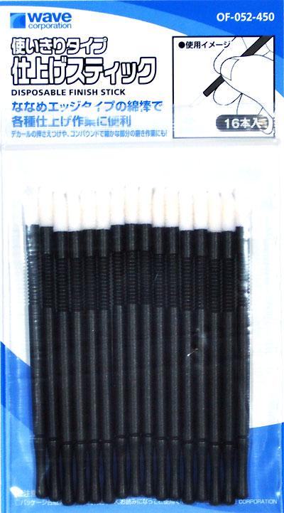 使い切りタイプ 仕上げスティック綿棒(ウェーブホビーツールシリーズNo.OF-052)商品画像