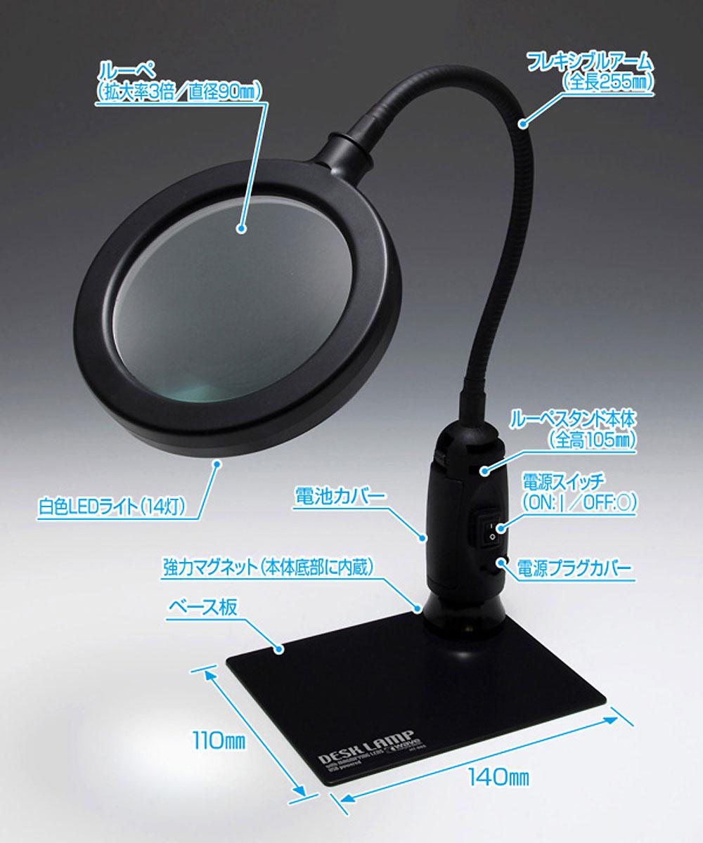 ルーペスタンド LEDライト付 USB給電タイプルーペ(ウェーブホビーツールシリーズNo.HT-065)商品画像_1