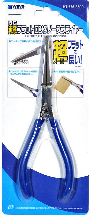 HG スーパーフラットロングノーズプライヤープライヤー(ウェーブホビーツールシリーズNo.HT-536)商品画像