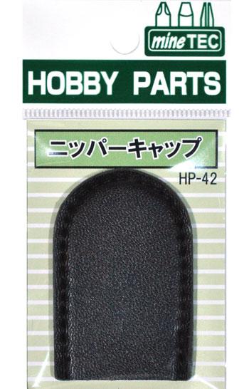 ニッパーキャップキャップ(ミネシマテクニカル ツールズNo.HP-042)商品画像