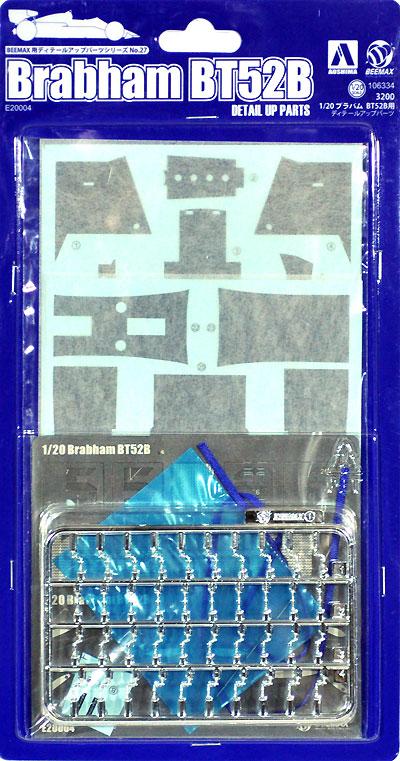 ブラバム BT52B用 ディテールアップパーツエッチング(BEEMAX1/20 カーモデル ディテールアップパーツNo.027)商品画像