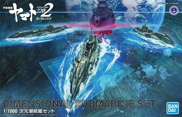 次元潜航艦セットプラモデル(バンダイ宇宙戦艦ヤマト 2202No.5059008)商品画像