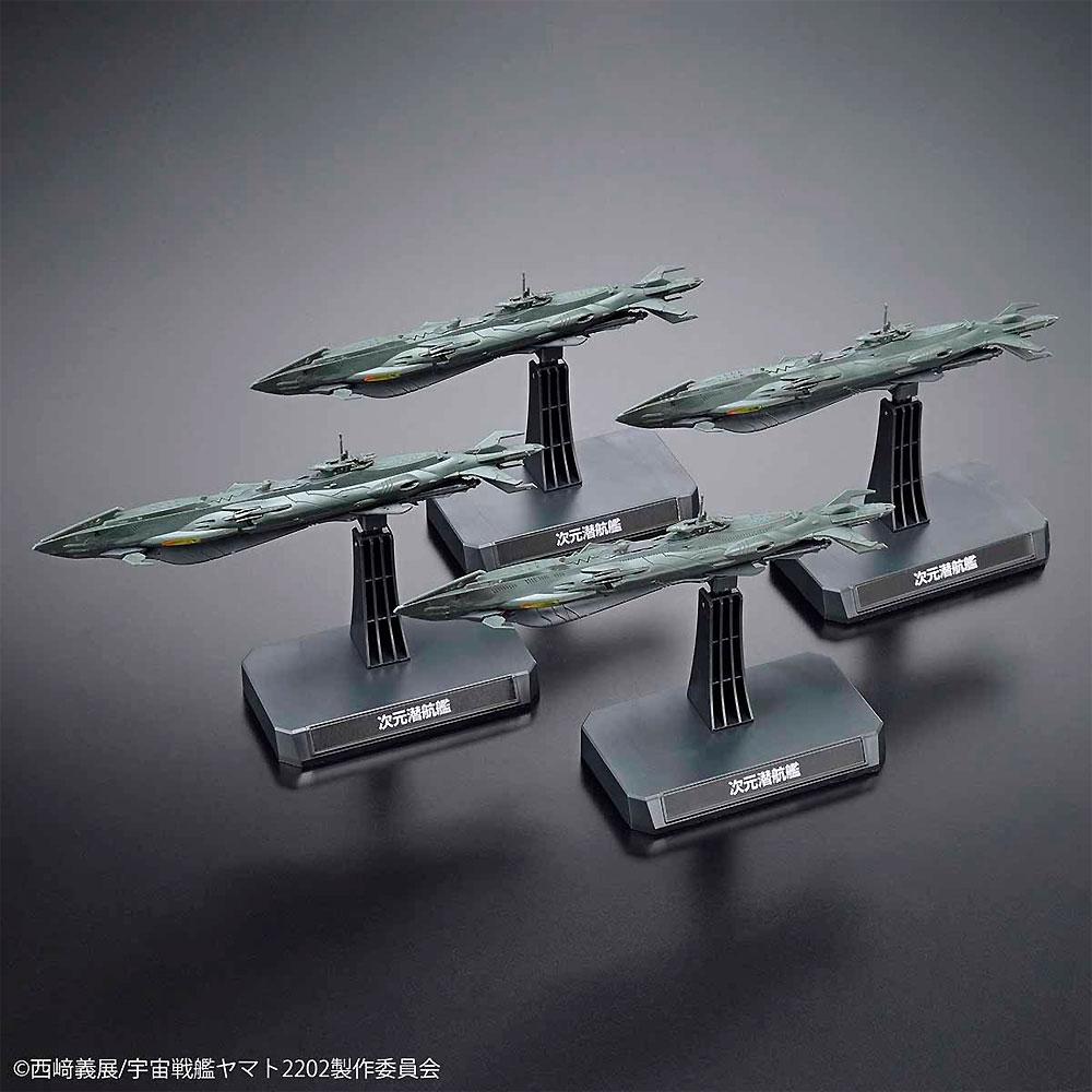 次元潜航艦セットプラモデル(バンダイ宇宙戦艦ヤマト 2202No.5059008)商品画像_1