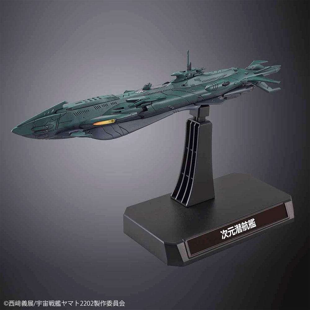 次元潜航艦セットプラモデル(バンダイ宇宙戦艦ヤマト 2202No.5059008)商品画像_2