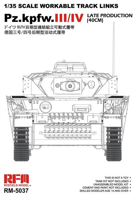 3/4号戦車 後期型用 連結組立可動式履帯 (40cm)プラモデル(ライ フィールド モデル1/35 AFVNo.RM-5037)商品画像