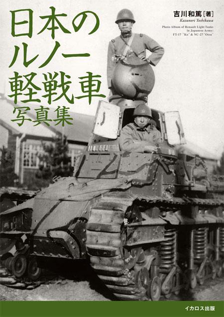 日本のルノー軽戦車写真集写真集(イカロス出版戦車No.0772-0)商品画像
