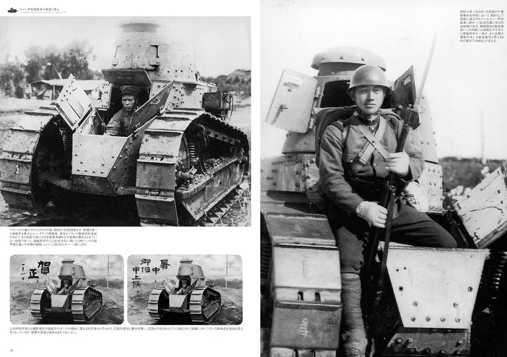 日本のルノー軽戦車写真集写真集(イカロス出版戦車No.0772-0)商品画像_1