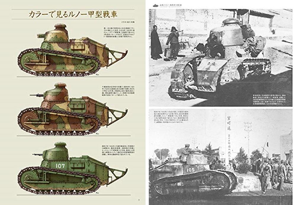 日本のルノー軽戦車写真集写真集(イカロス出版戦車No.0772-0)商品画像_2