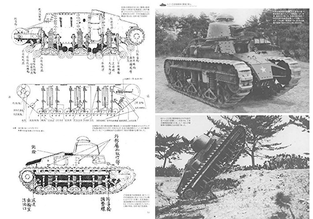 日本のルノー軽戦車写真集写真集(イカロス出版戦車No.0772-0)商品画像_3