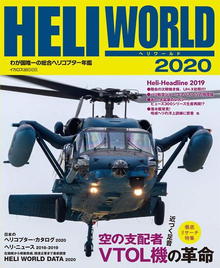 ヘリワールド 2020本(イカロス出版ヘリコプター関連No.61856-32)商品画像