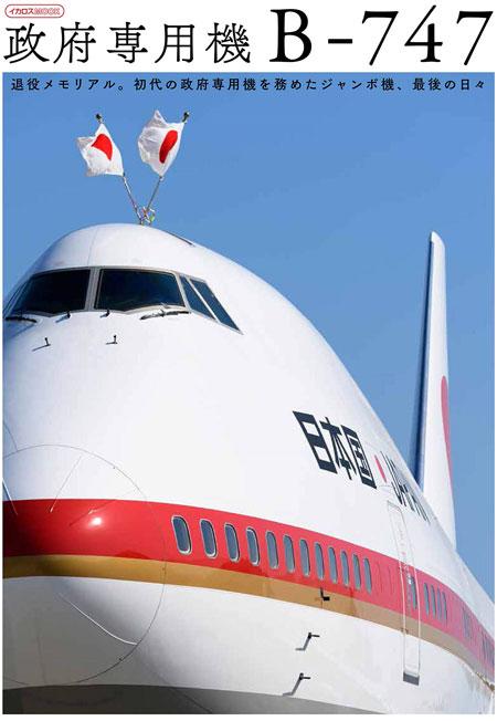 政府専用機 B-747本(イカロス出版旅客機 機種ガイド/解説No.0682-2)商品画像