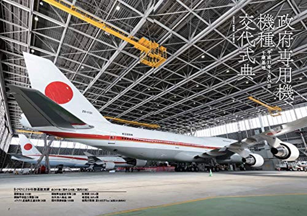 政府専用機 B-747本(イカロス出版旅客機 機種ガイド/解説No.0682-2)商品画像_1