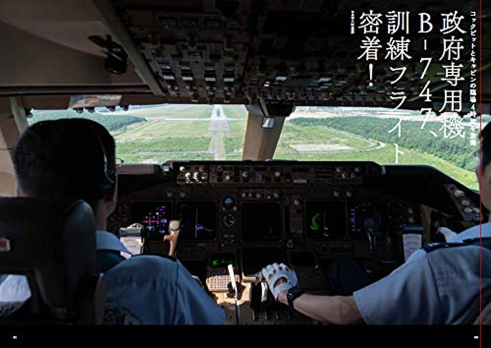 政府専用機 B-747本(イカロス出版旅客機 機種ガイド/解説No.0682-2)商品画像_2