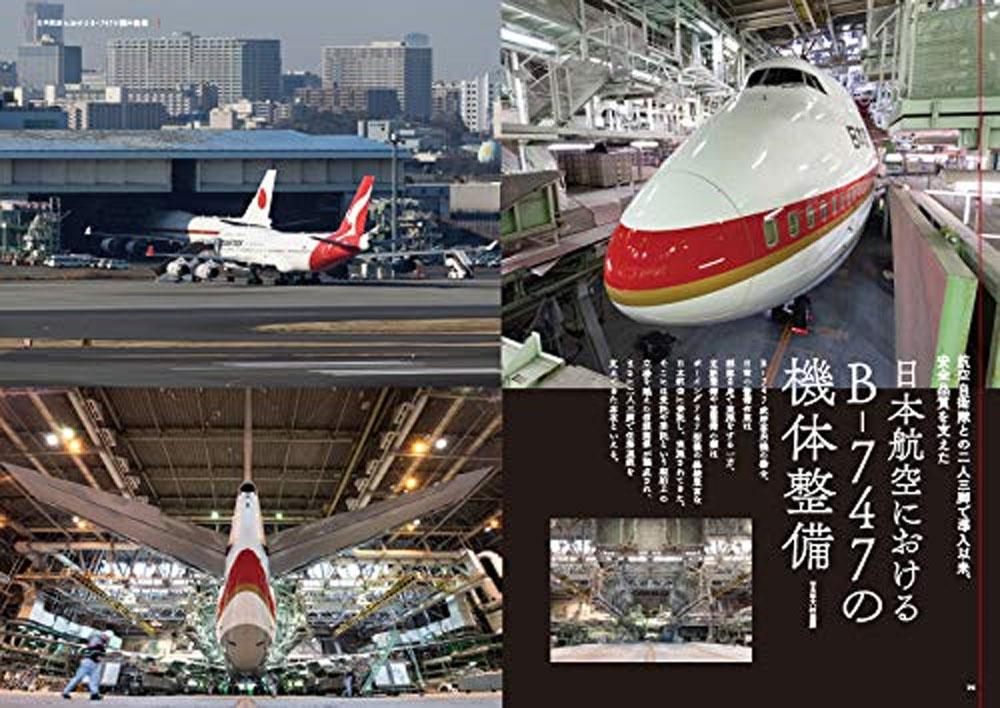 政府専用機 B-747本(イカロス出版旅客機 機種ガイド/解説No.0682-2)商品画像_3