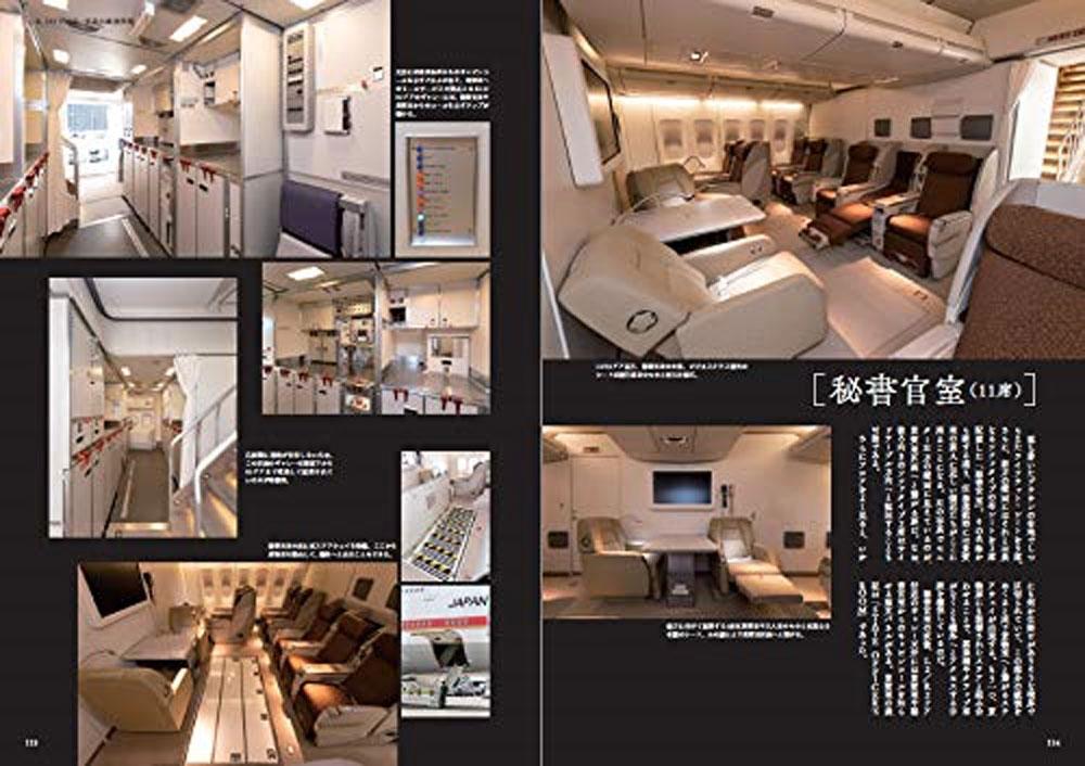 政府専用機 B-747本(イカロス出版旅客機 機種ガイド/解説No.0682-2)商品画像_4