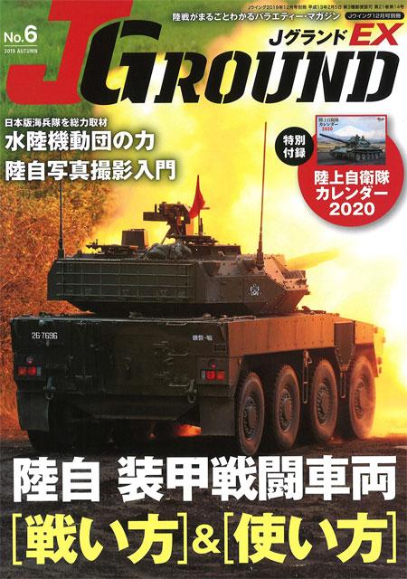 JグランドEX 2019 AUTUMN No.6雑誌(イカロス出版JグランドNo.006)商品画像