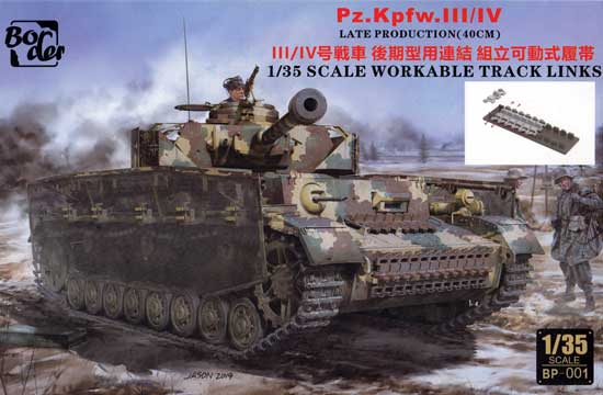 ドイツ 3/4号戦車 後期型用 連結組立可動式履帯 (40cm)プラモデル(ボーダーモデル1/35 ミリタリーNo.BP-001)商品画像