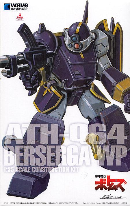ATH-Q64 ベルゼルガ WP (ST版)プラモデル(ウェーブ装甲騎兵ボトムズNo.BK-213)商品画像
