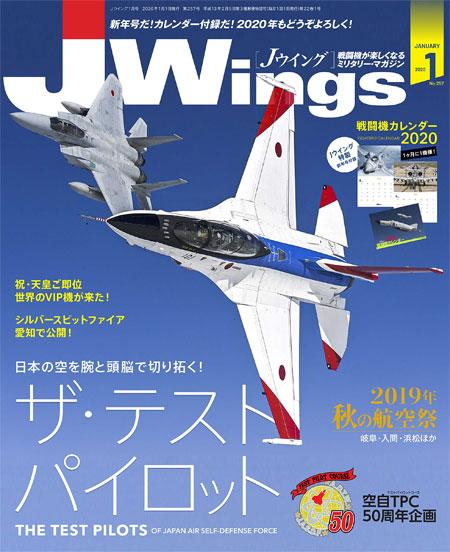 Jウイング 2020年1月号雑誌(イカロス出版J Wings (Jウイング)No.257)商品画像