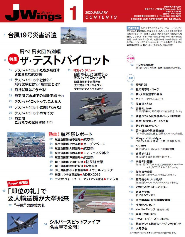 Jウイング 2020年1月号雑誌(イカロス出版J Wings (Jウイング)No.257)商品画像_1