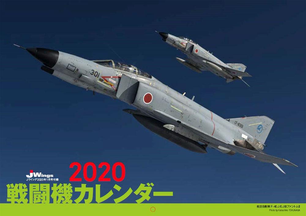 Jウイング 2020年1月号雑誌(イカロス出版J Wings (Jウイング)No.257)商品画像_2